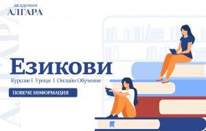 Езиков курсове - Академия алгара - Пловдив