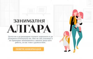 Занималня Алгара - Пловдив