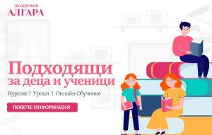Курсове подходящи за деца и ученици - Академия алгара - Пловдив
