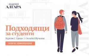 Курсове подходящи за Студенти- Академия алгара - Пловдив