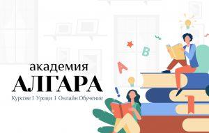 Академия Алгара Пловдив