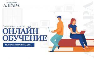 Онлайн Обучение - Академия Алгара