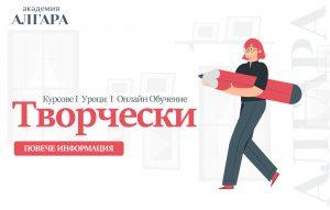 Творчески курсове - Академия алгара - Пловдив