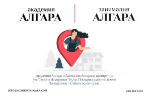 Контакти Академия Алгара Пловдив